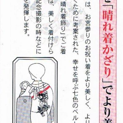 画像4: 晴れ着飾り お宮参りに 産着をきれいに見せるアイテム 七色コーリンベルト【七色】