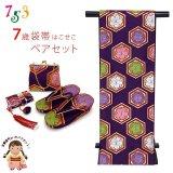 七五三 こども袋帯 箱せこセット 2021年新作 7歳 女の子用 オリジナル・ペアセット袋帯 筥迫(はこせこ) 草履 バッグ【紫、亀甲に梅】