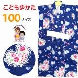 子供浴衣 女の子用浴衣 100サイズ【紺、ハートとリボン】