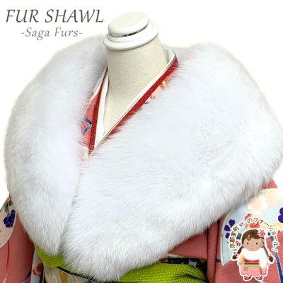 画像1: SAGA FOX 高級ショール フォックスファーショール サガ 毛皮 日本製【シャドーフォックス】