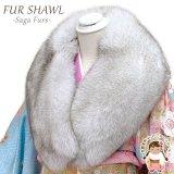 SAGA FOX 高級ショール フォックスファーショール サガ 毛皮 日本製【ブルーフォックス】
