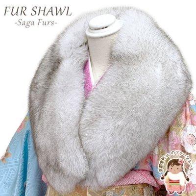 画像1: SAGA FOX 高級ショール フォックスファーショール サガ 毛皮 日本製【ブルーフォックス】