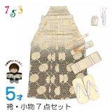 七五三 5歳 男の子用 金襴袴【白銀&黒ぼかし、松皮菱に華様紋】と小物の7点セット