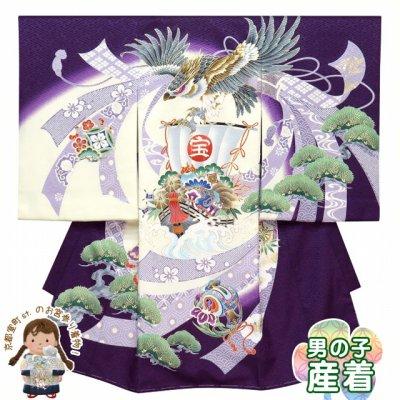画像1: お宮参りの着物 初着 産着 男の子 上質国産生地 洗えるお祝い着(合繊)【紫、鷹に宝船】