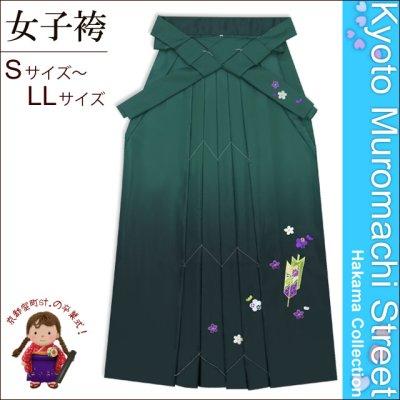 画像1: 卒業式 袴 女性用 刺繍入りぼかし袴【濃淡緑、矢羽根・梅】[S/M/L/2Lサイズ]
