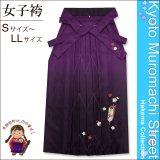 卒業式 袴 女性用 刺繍入りぼかし袴 【紫系、矢羽根・梅】