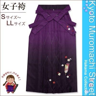 画像1: 卒業式 袴 女性用 刺繍入りぼかし袴 【紫系、矢羽根・梅】[S/M/L/2Lサイズ]