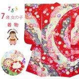 七五三 7歳 女の子用 日本製 正絹 絵羽付け 四つ身の着物【赤、古典 桜と菊】