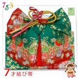 結び帯 七五三 7歳 女の子 金襴生地の帯 合繊 単品 日本製【緑x赤、鞠と牡丹】
