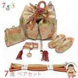 七五三 結び帯 箱せこセット 7歳 女の子 作り帯 筥迫(はこせこ) ペアセット 合繊 日本製【シャンパンゴールド、桜と芝】