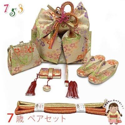 画像1: 七五三 結び帯 箱せこセット 7歳 女の子 作り帯 筥迫(はこせこ) ペアセット 合繊 日本製【シャンパンゴールド、桜と芝】