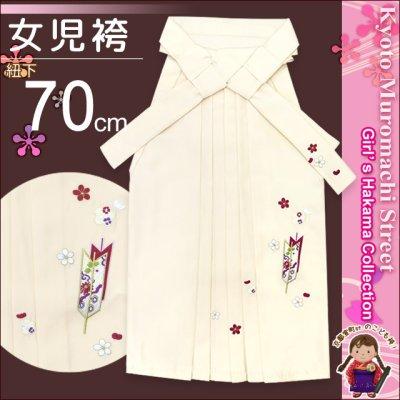 画像1: 卒園式 入学式 七五三 に 7歳女の子用 刺繍入り袴 単品【オフホワイト】 紐下丈70cm(120サイズ)
