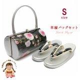 草履バッグセット 成人式 Sサイズ 2枚芯 の草履 和装バッグセット【黒x銀、桜とダリア】