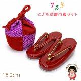 七五三 3歳 女の子用 こども草履(Sサイズ) と正絹の絞り生地使用 市松巾着のセット【紫】