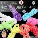 七五三 子供着物用 8色から選べる 京かのこ髪飾り(ちんころ)
