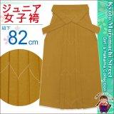 卒業式 小学生 ジュニア向け シンプルな無地袴 82cm(140サイズ)【金茶】