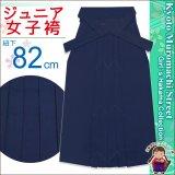 卒業式 小学生 ジュニア向け シンプルな無地袴 82cm(140サイズ)【紺】