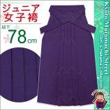 卒業式 小学生 ジュニア向け シンプルな無地袴 78cm(135サイズ)【紫】