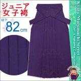 卒業式 小学生 ジュニア向け シンプルな無地袴 82cm(140サイズ)【紫】