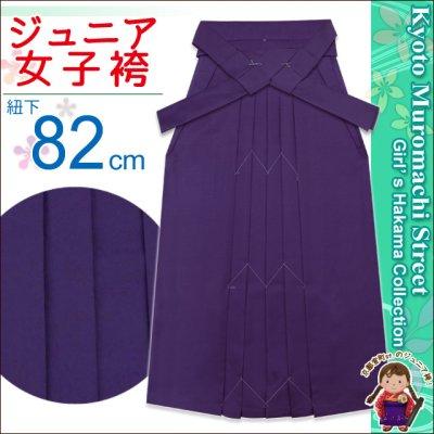 画像1: 卒業式 小学生 ジュニア向け シンプルな無地袴 82cm(140サイズ)【紫】