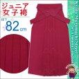 画像1: 卒業式 小学生 ジュニア向け シンプルな無地袴 78cm(135サイズ)【ローズ】 (1)
