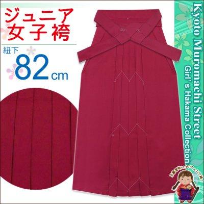 画像1: 卒業式 小学生 ジュニア向け シンプルな無地袴 82cm(140サイズ)【ローズ】