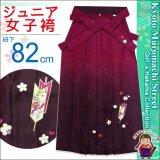 卒業式 小学生向け ジュニアサイズの女の子用刺繍入りぼかし袴(140サイズ)【ワイン、矢絣と梅】