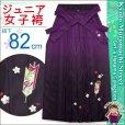画像1: 卒業式 小学生向け ジュニアサイズの女の子用刺繍入りぼかし袴(140サイズ)【紫、矢絣と梅】 (1)