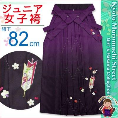 画像1: 卒業式 小学生向け ジュニアサイズの女の子用刺繍入りぼかし袴(140サイズ)【紫、矢絣と梅】