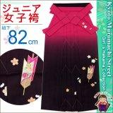 卒業式 小学生向け ジュニアサイズの女の子用刺繍入りぼかし袴(140サイズ)【ローズ、矢絣と梅】