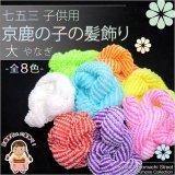 七五三 子供着物用 8色から選べる 京かのこ髪飾り(単色 大)