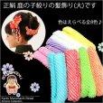 画像2: 七五三 子供着物用 8色から選べる 京かのこ髪飾り(単色 大) (2)