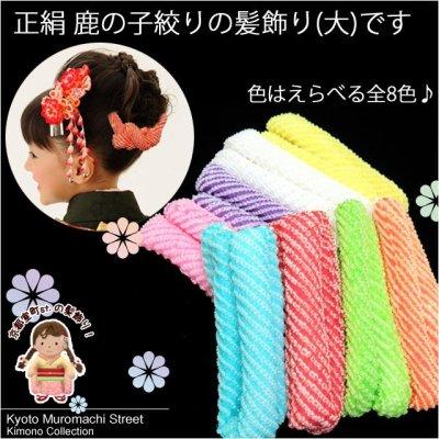 画像2: 七五三 子供着物用 8色から選べる 京かのこ髪飾り(単色 大)