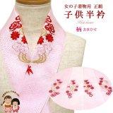 子供用半衿 刺繍 女の子の着物に 正絹生地の半襟 柄おまかせ【ピンク】