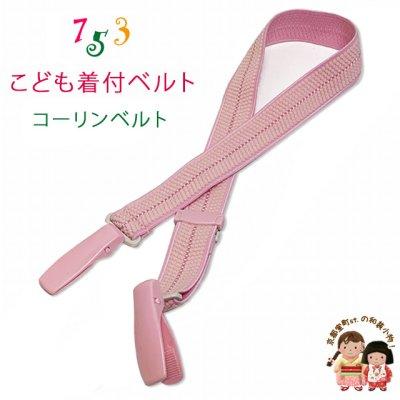 画像1: 子供着物用 和装小物 こどもコーリンベルト クリップタイプのこども着付ベルト【ピンク】