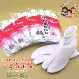 子供足袋 伸縮性(ストレッチ)のある、国産のはきよい子供足袋 選べるサイズ(13cm-22cm)【白】