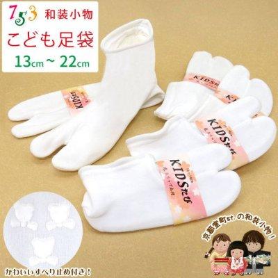画像1: <在庫処分セール!>子供足袋 日本製 ストレッチ足袋 底スリップ止付 七五三 着物に 選べるサイズ (13cm-22cm)【白】