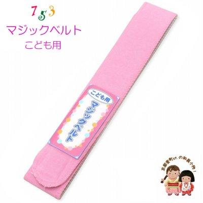 画像1: 子供着物用 マジックテープタイプの着物ベルト【ピンク】