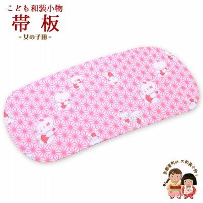 画像1: 子供着物用 和装小物 帯板(前板)【桃、わらべ】