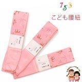 子供腰紐  日本製 3本セット 和装小物 こども着物用腰ひも 【ピンク、折鶴】