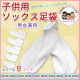 子供用 ソックス足袋(13cm〜22cm 5サイズから選べます)