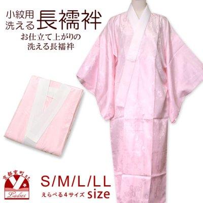 画像1: 着物用長襦袢 小紋 訪問着用 長じゅばん S/M/L/LL【ピンク】