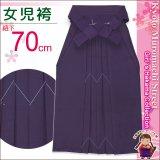 卒園式 入学式 七五三 に 7歳女の子用 無地の子供袴【紫】 紐下丈70cm(120サイズ)