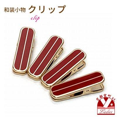 画像1: 和装着付小物 着物クリップ(小)【金&赤】※四個セット