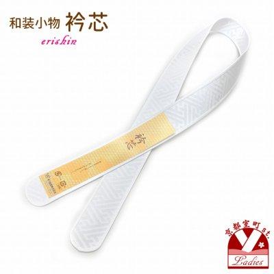 画像1: 和装小物 衿芯 折れにくい襟芯 直線型【白、紗綾型】