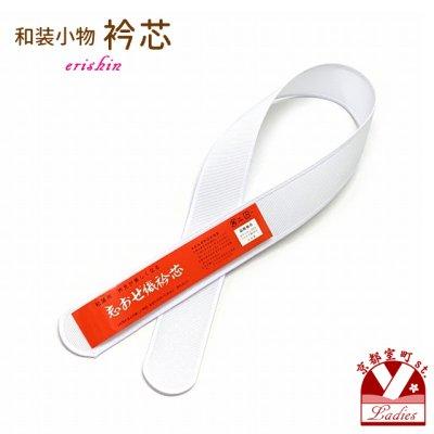 画像1: 和装小物 衿芯 志おぜ織襟芯 直線型【白】