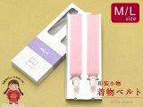 和装小物 コーリン和装締め M/L【ピンク】