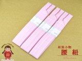 和装小物 腰紐 モスリンの腰紐【ピンク】3本セット