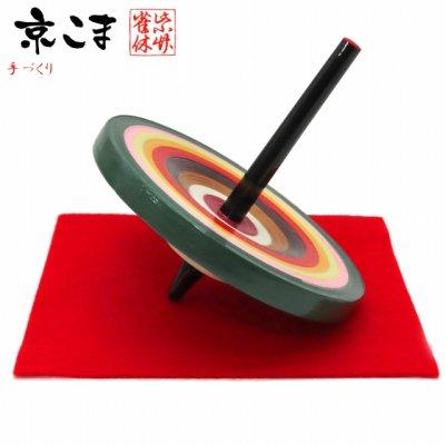 画像1: 京独楽(こま) 特大 お正月の飾りに 京都の伝統工芸 匠の手作り【濃緑】