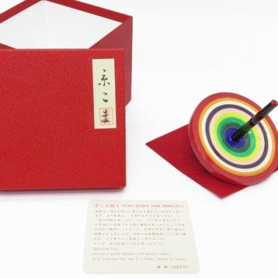 画像4: 京独楽(こま) 特大 お正月の飾りに 京都の伝統工芸 匠の手作り【赤】
